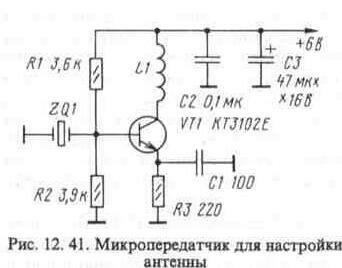 Антенны спутниковые КВ, УКВ, СИ-БИ, ТВ, РВ стр.169.