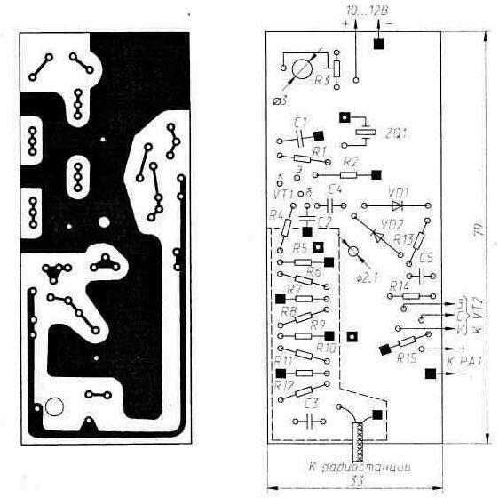 Рис. 25.  Принципиальная схема калибратора S-метра.