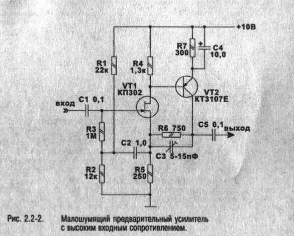 Рис. 2.2-1 Малошумящий предварительный усилитель с низким входным сопротивлением.  Вверх.