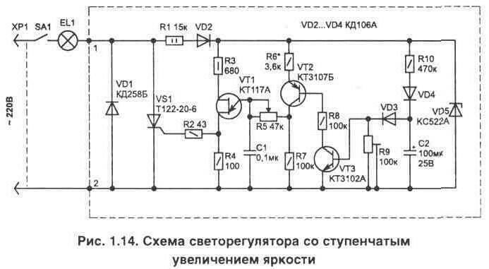 Рис. 1.12 Электрическая принципиальная схема регулятора мощности.  Рис. 1.13 Топология печатной платы регулатора.