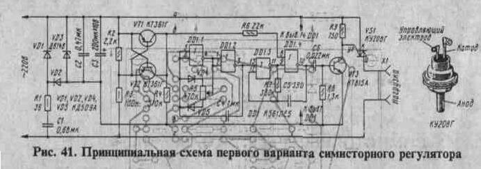 схемы фазоимпульсные регуляторы - Схемы.