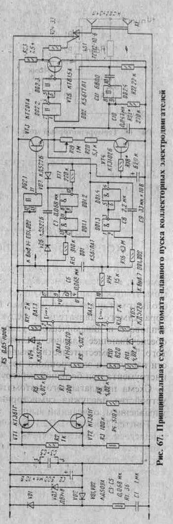 Рис. 67 Принципиальная схема автомата плавного пуска коллекторных электродвигателей.