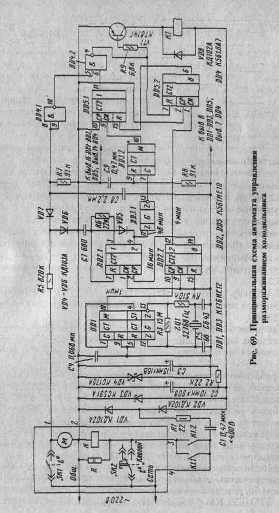 Рис. 69 Принципиальная схема
