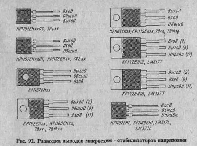 Стабилизатор напряжения Рис. 2 к142ен напряжения на схемы на микросхемах стабилизаторы схемы на микросхемах...