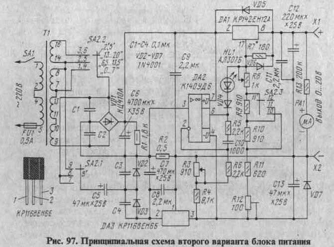 Рис. 97 Принципиальная схема второго варианта лабораторного блока питания.