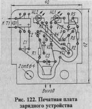 Рис. 122 Печатная плата зарядного устройства.