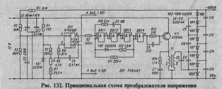 Устройство,описанное ниже,преобразует постоянное автомобильное постоянное напряжение 12 в в переменное 220 в, с частотой 50 гц