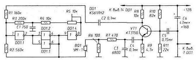 Ультразвуковой генератор с