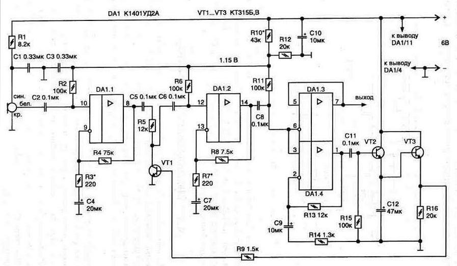 Pис.  4.27.  Электрическая схема микрофонного усилителя.