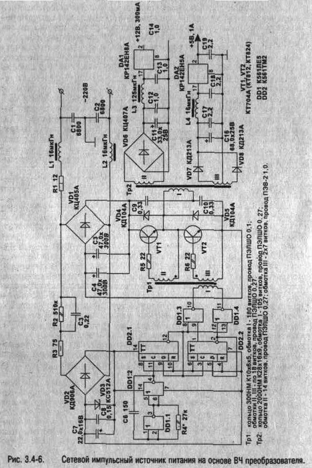 Основным отличием этой схемы от стандартной структуры, представленной на рис. 3 .4-4 является отсутствие цепи.