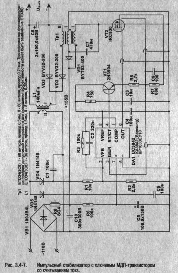 Рис. 3.4-7 Импульсный стабилизатор с ключевым МДП-транзистором со считываением тока.