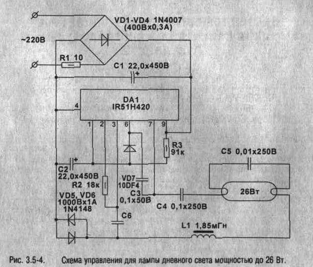 Следующая принципиальная схема, приведенная на рис. 3.5-4, позволяет управлять лампой дневного света (ЛДС) .
