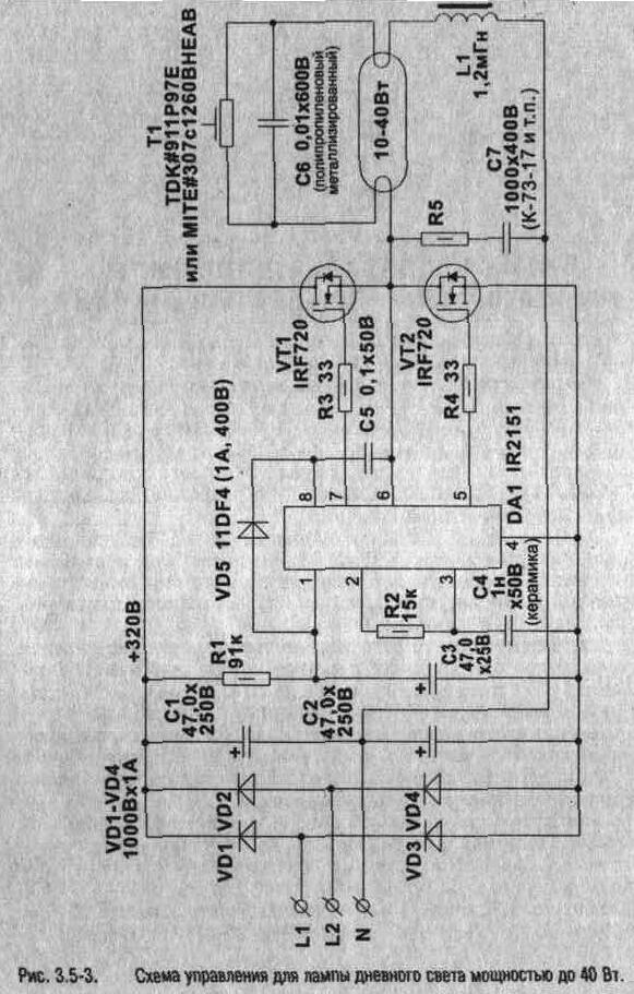 Рис 3 5 1 базовая lt b gt схема lt b gt электронного