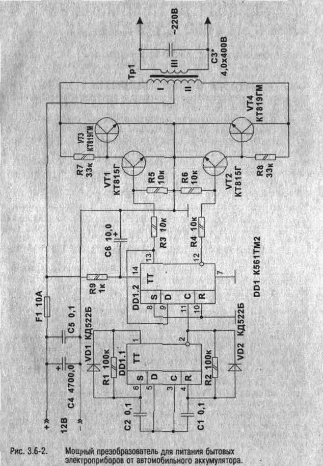 схема с 220 на 12 - Практическая схемотехника.
