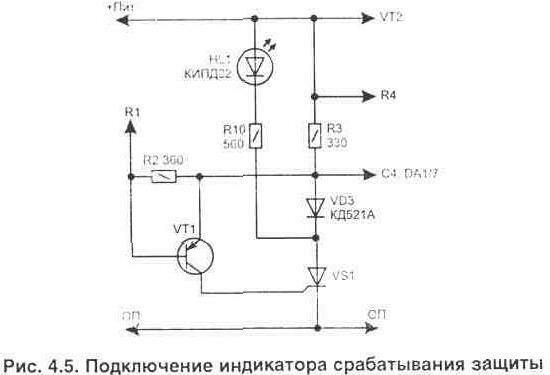 Линейные стабилизаторы напряжения с высоким КПД 4-15.jpg.