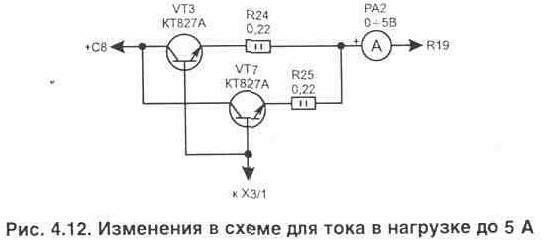 Переключающие напряжение с трансформатора Т1 реле К1 и К2 инерционны и не обеспечивают мгновенное снижение напряжения...