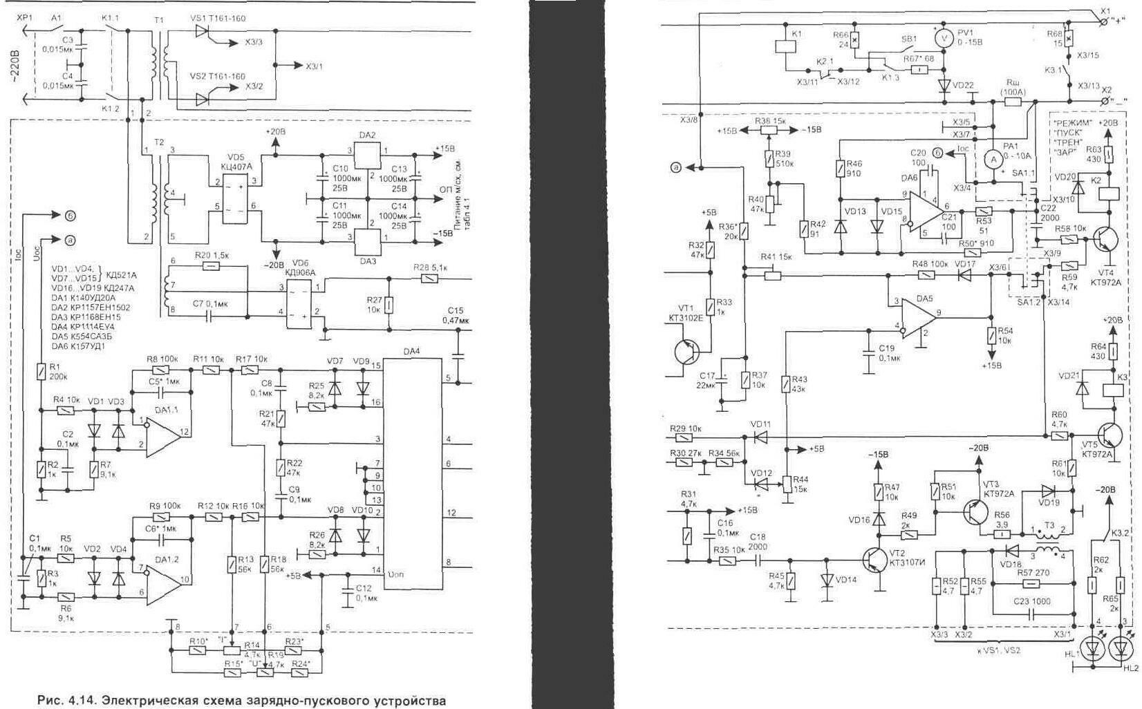 схема автомобильного зарядного устройства на 4 диодах