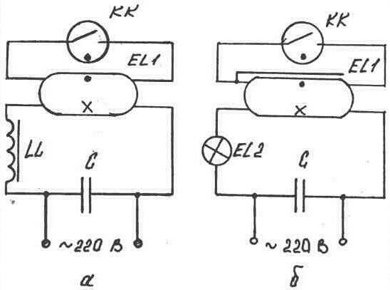 Схемы включения люминесцентных ламп: а - стартерная с дросселем; б - с лампой накаливания в качестве балласта; EL1...