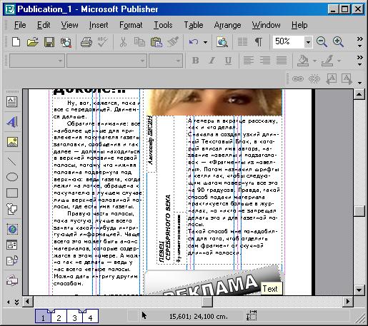 Как сделать газету в майкрософт паблишер