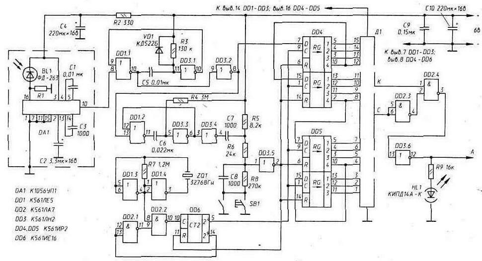 ИК приемник «электронного