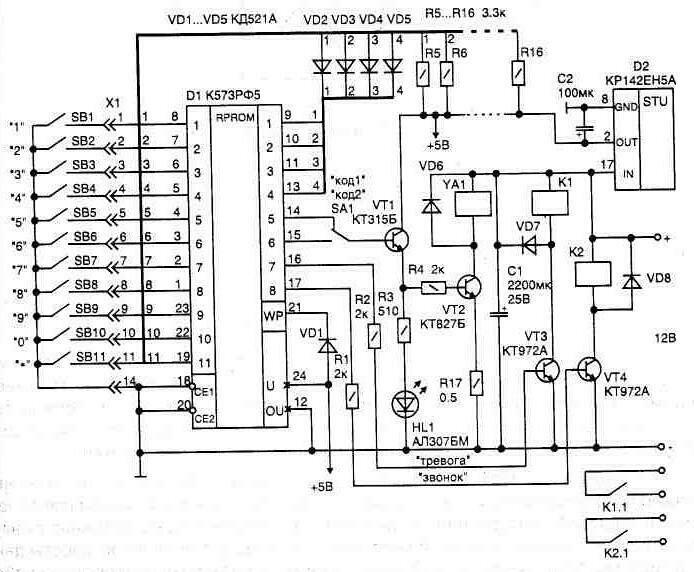 2.18.  Электрическая схема многофункционального кодового замка.