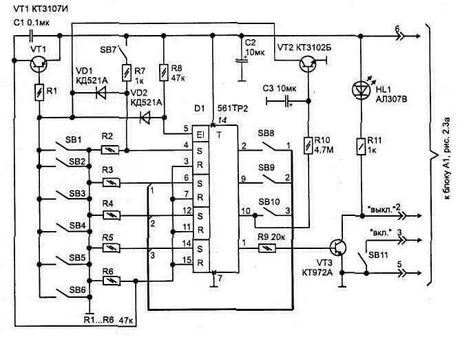 При нажатии на кнопку с первой цифрой кода (на схеме SB7) триггер переключится, т е. на выходе D1/2...