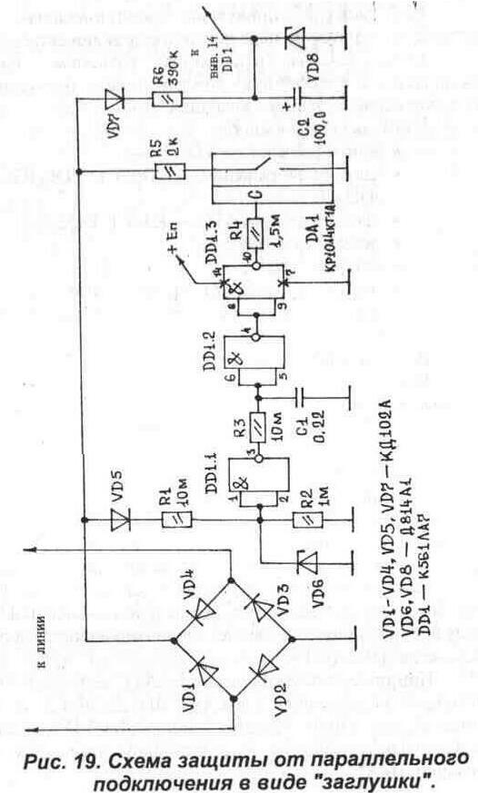 4-21.jpg. Рис. 19 Схема защиты