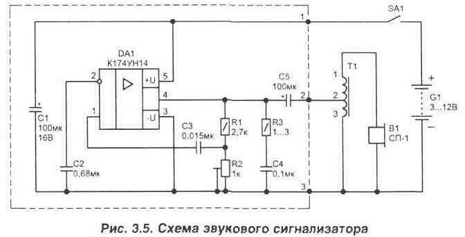 звукового сигнализатора