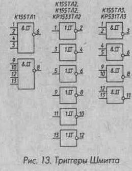 Рис. 13 Триггеры Шмидта