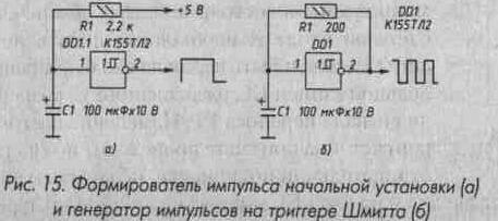 Рис. 15 Формирователь импульса начальной установки и генератор импульсов на триггере Шмидта