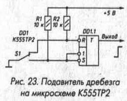 Рис. 23 Подавитель дребезга на микросхеме К155ТР2