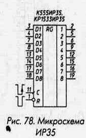 Рис. 78 Микросхема К555ИР35