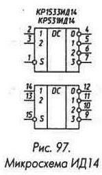 Рис. 97 Микросхема ИД14