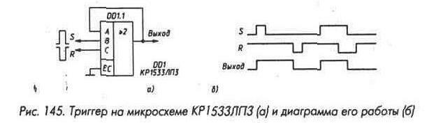 Рис. 145 Триггер на микросхеме КР1533ЛП3 и диаграмма его работы