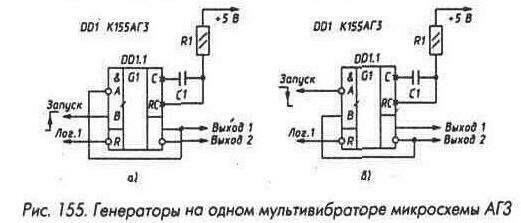 Рис. 155 Генераторы на одном мультивибраторе микросхемы АГ3