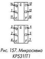 Рис. 157 Микросхема КР531ГГ1