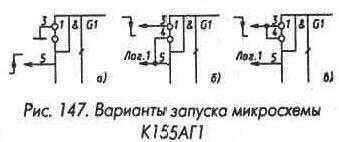 Рис. 147 Варианты запуска микросхемы К155АГ1