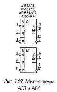 Рис. 149 Микросхемы К155АГ3 (К555АГ3) и АГ4 (К555АГ4)