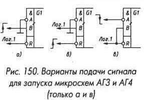 Рис. 150 Варианты подачи сигнала для запуска микросхемы АГ3 и АГ4