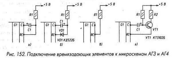 Рис. 152 Подключение времязадающих элементов к микросхемам АГ3 и АГ4