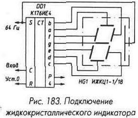 Рис. 183 Подключение жидкокристаллического индикатора