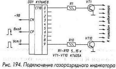 Рис. 194 Подключение газоразрядного индикатора