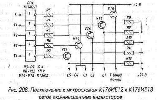 Рис. 208 Подключение к микросхемам К176ИЕ12 и К176ИЕ13 сеток люминесцентных индикаторов