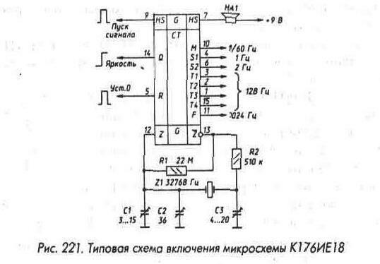 Микросхема К176ИЕ18 имеет специальный формирователь звукового сигнала.