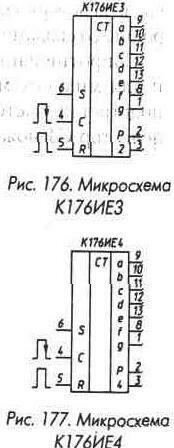 Рис. 176 Микросхема К176ИЕ3 и К176ИЕ4
