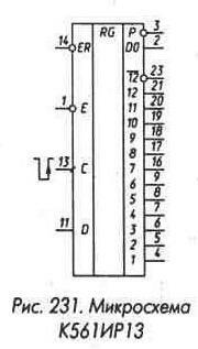 Рис. 231 Микросхема К561ИР13