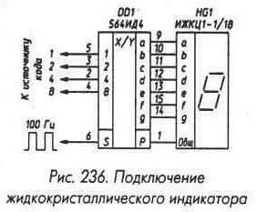 Рис. 236 Подключение жидкокристаллического индикатора