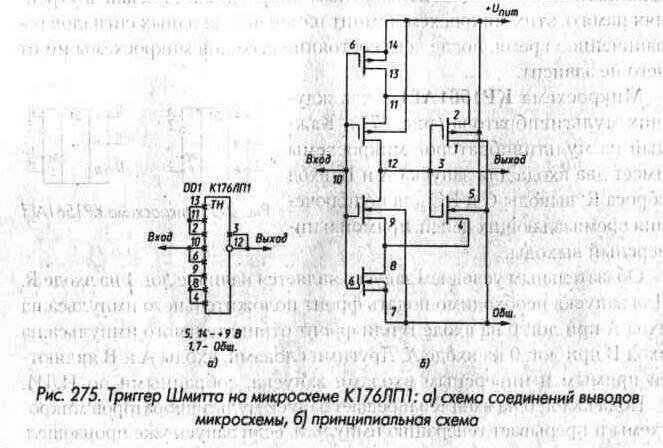 Выходы большинства микросхем серий К176 и К561 (а у КР1561 -всех) дополнены буферными каскадами, поэтому перегрузка...