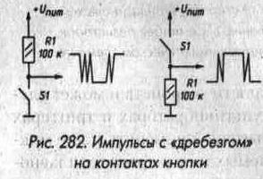 """Рис. 282 Импульсы с """"дребезгом"""" на контактах кнопки"""