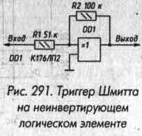 Рис. 291. Триггер Шмидта на неинвертирующем элементе